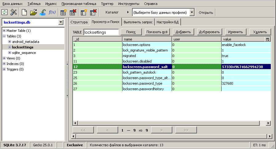 Брутфорс пароля или PIN-кода Android. Соль находится в базе данных /data/system/locksettings.db