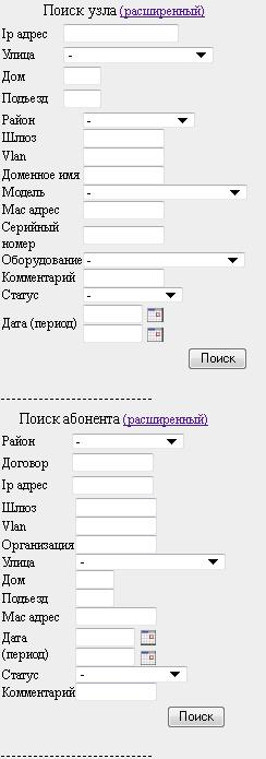 Расширенный поиск в программе NetK
